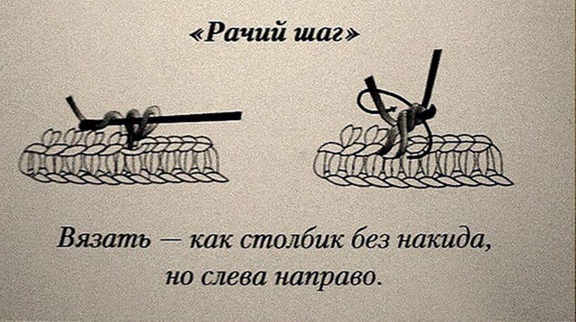 Вязание крючком.рачьего шага