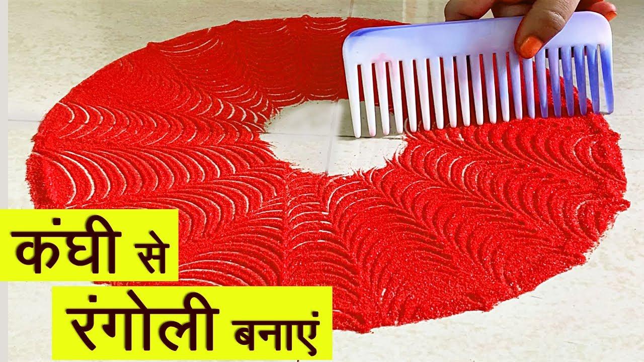 Colourful Rangoli Designs For Diwali Simple Craft Ideas